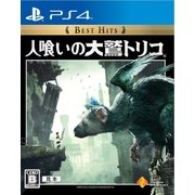 人喰いの大鷲トリコ Best Hits [PS4ソフト]