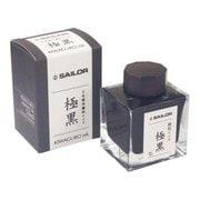 13-2002-220 [万年筆用 超微粒子顔料ボトルインク 50ml 極黒(きわぐろ)]