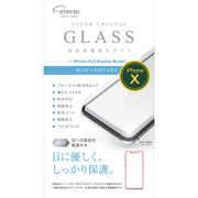 V-81974 [液晶保護強化ガラス iPhoneX用 ブルーライトカット]