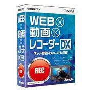 Web×動画×レコーダー DX [パソコンソフト]