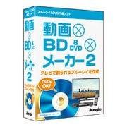 動画×BD&DVD×メーカー 2 [パソコンソフト]