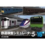 鉄道模型シミュレーター5 -15+ [シュミレーションソフト]