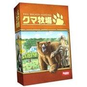 クマ牧場 [ボードゲーム 日本語版]