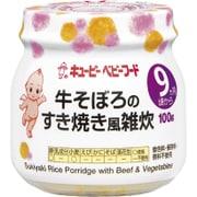 キューピー ベビーフード 牛そぼろのすき焼き風雑炊 100g [ベビーフード]