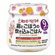 キューピー ベビーフード 鶏とごぼうの炊き込みごはん 100g [ベビーフード]