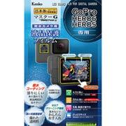 KLPM-GPH6 [マスターG 液晶保護フィルム 防水カメラ用 GoPro HERO6 HERO5 用]