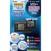 KLPM-SFDRX3000 [マスターG 液晶保護フィルム 防水カメラ用 ソニー FDR-X3000/X3000R HDRAS300/AS300R HDR-AS50/AS50R 用]