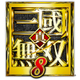 真・三國無双8 ω-Force 20周年記念 一騎当千BOX [PS4ソフト]
