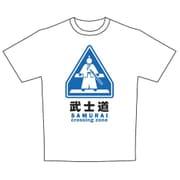 標識Tシャツ 武士道 XLサイズ [Tシャツ]