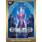 エルミナージュ ORIGINAL~闇の巫女と神々の指輪~ Best Price Selection [Windows]
