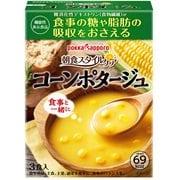 朝食スタイルケア コーンポタージュ 3袋入り [コーンスープ]