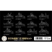 ちび丸艦隊 12戦艦セット