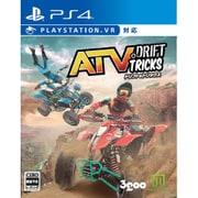 ATV ドリフト アンド トリックス [PS4ソフト]