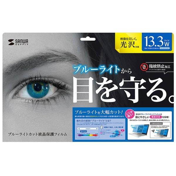 LCD-BCG133W [13.3型ワイド対応 ブルーライトカット液晶保護 指紋防止光沢フィルム]