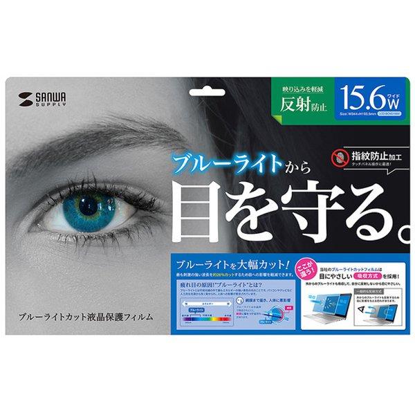 LCD-BCNG156W [15.6型ワイド対応 ブルーライトカット液晶保護 指紋反射防止フィルム]