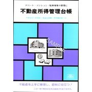 青色帳簿4 不動産所得管理台帳 [帳簿・台帳]