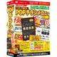 ビジネスで使えるPOP・チラシ・メニュー印刷3 [Windowsソフト]
