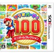 マリオパーティ100 ミニゲームコレクション [3DSソフト]