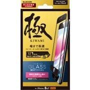PMCA17MFLGFRBK [iPhone 8/7 保護フィルム フルカバーガラス(フレーム付) ブラック]