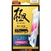 PMCA17MFLGFRWH [iPhone 8/7 保護フィルム フルカバーガラス(フレーム付) ホワイト]