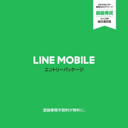 LINEモバイル エントリーパッケージ(SIMカード後日配送)