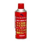オイルスプレー(浸透防錆潤滑剤) 420ml Z-45 [防錆剤]