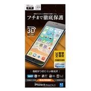 WG882IP8 [iPhone 8/7/6s/6 高光沢 防指紋 衝撃吸収 曲面保護 液晶保護フィルム]