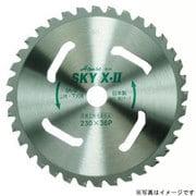 SX-255B スカイX-Ⅱ (箱入仕様)