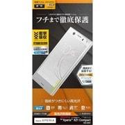 UG878XZ1C [Xperia XZ1 Compact 光沢 防指紋 液晶保護フィルム]