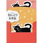 EES-733-384 [ミニレターセット ひょっこりお手紙 黒猫]
