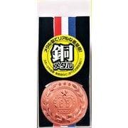 NM-3 [銅メダル]