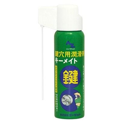 鍵穴用潤滑剤 キーメイト 100ml