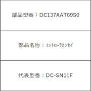DC137AAT69S0 [コントローラ 完成]