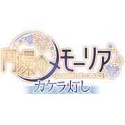 円環のメモーリア -カケラ灯し- [PS Vitaソフト]