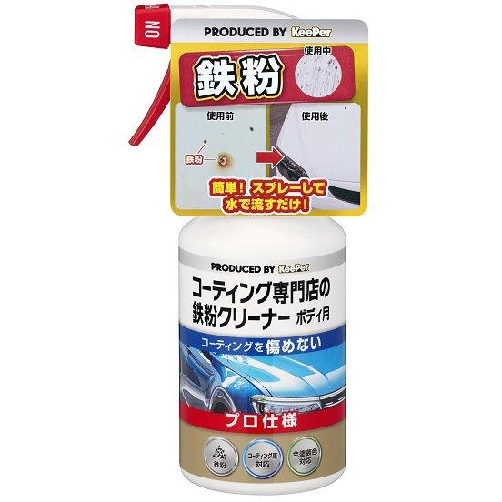 I-06 [コーティング専門店の鉄粉クリーナー ボディ用 300ml]