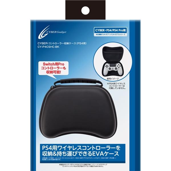CY-P4CSHC-BK [PS4用 コントローラー収納ケース]