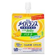 メイバランス ソフトJ200 バナナヨーグルト味 125ml [栄養調整食品]
