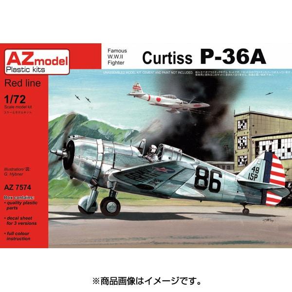 1/72 AZM7574 カーチスP-36A [プラモデル]