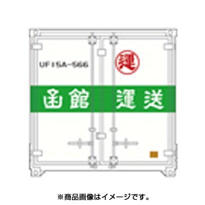 CON-3 [Nゲージ 函館運輸 UF15Aタイプ コンテナ3個セット]