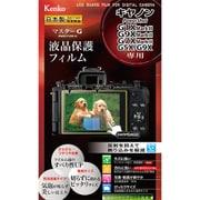 KLPM-CPSG1XM3 [マスターG 液晶保護フイルム キヤノン PowerShot G1X Mark3/G9X Mark2用]