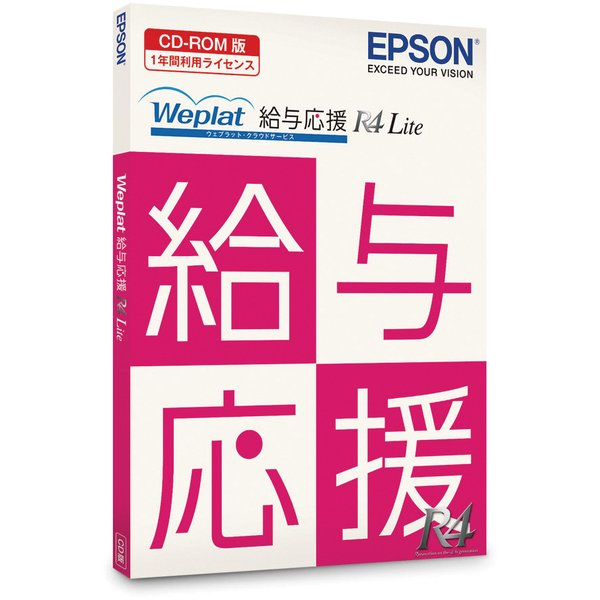 Weplat給与応援R4 Lite CD版