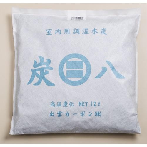炭八 調湿木炭 室内用 12L 1袋入り [木炭]