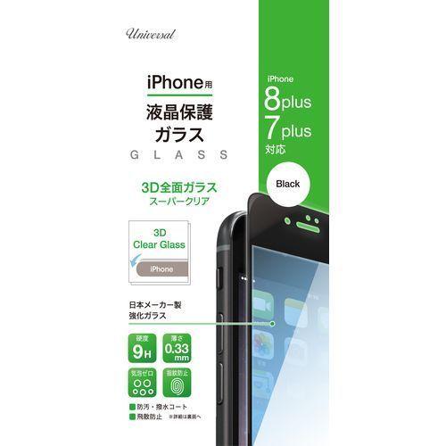 TIG-G55B [iPhone 8 Plus/7 Plus 3D立体ガラススーパークリア(黒)]