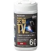 AVD-TVWCB60 [大型TVクリーナー ウェットティッシュ ボトルタイプ 60枚入]