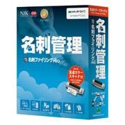 やさしく名刺ファイリング PRO v.15.0 UPG 高速カラースキャナ付