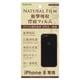 IN-P7SFT/NB [iPhone 8 光沢 耐衝撃 薄型 背面保護フィルム]