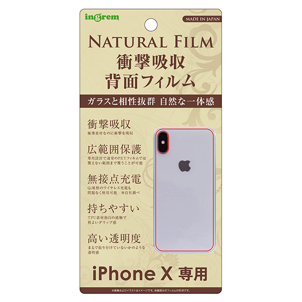 IN-P8FT/NB [iPhone X 光沢 耐衝撃 薄型 背面保護フィルム]