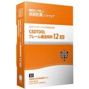 CADTOOL フレーム構造解析123D