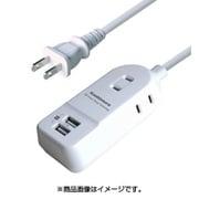 AJ-589 [電源タップ 2m 自動識別 USB×2 3コンセント]
