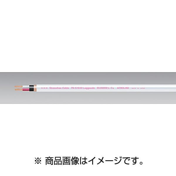 7N-S1040 [LEGGENDA スピーカーケーブル 巻ケーブル 1m単位]